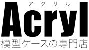 模型ケースの専門店アクリル